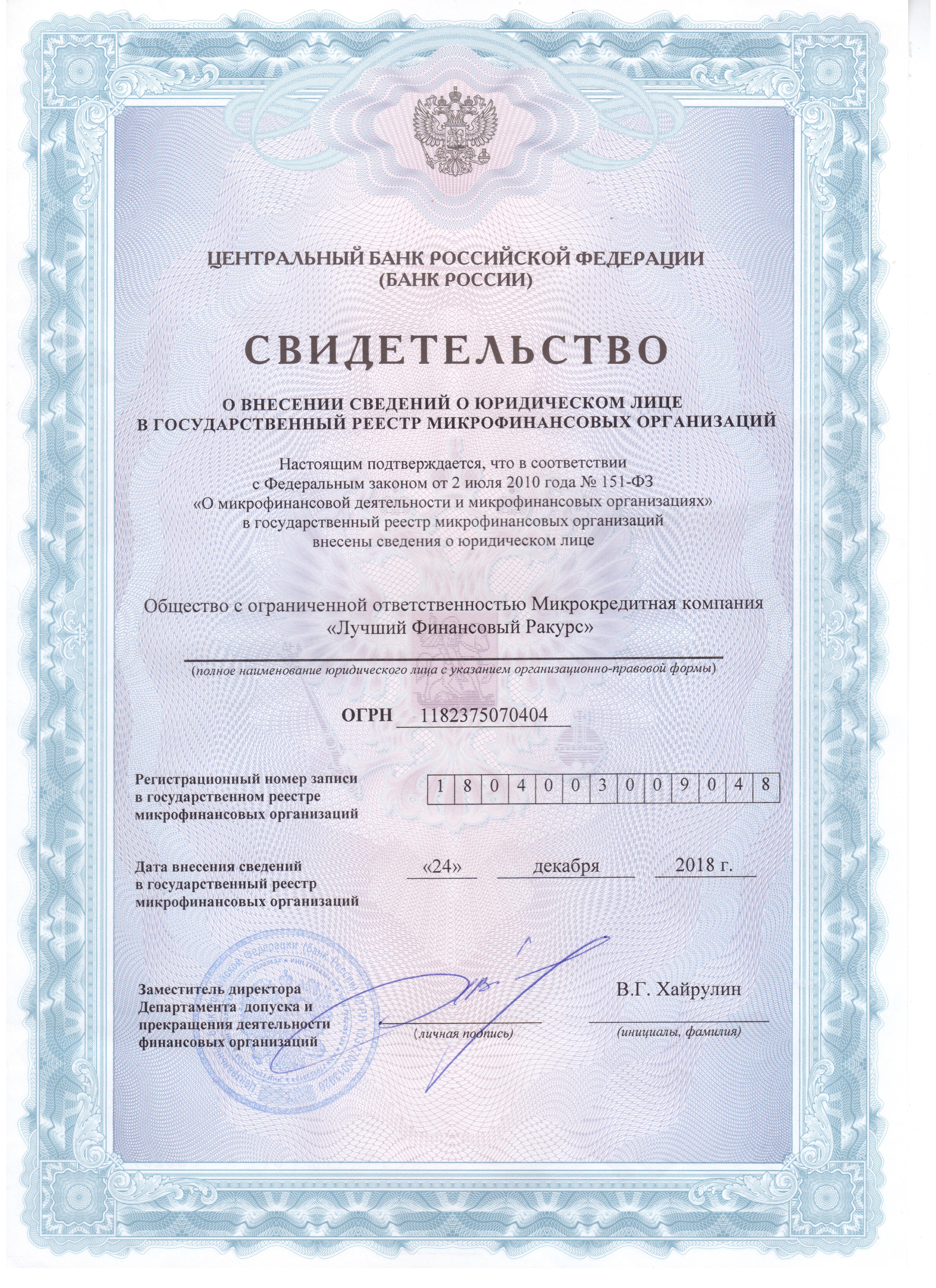 СВИДЕТЕЛЬСВО ООО МКК ЛФР