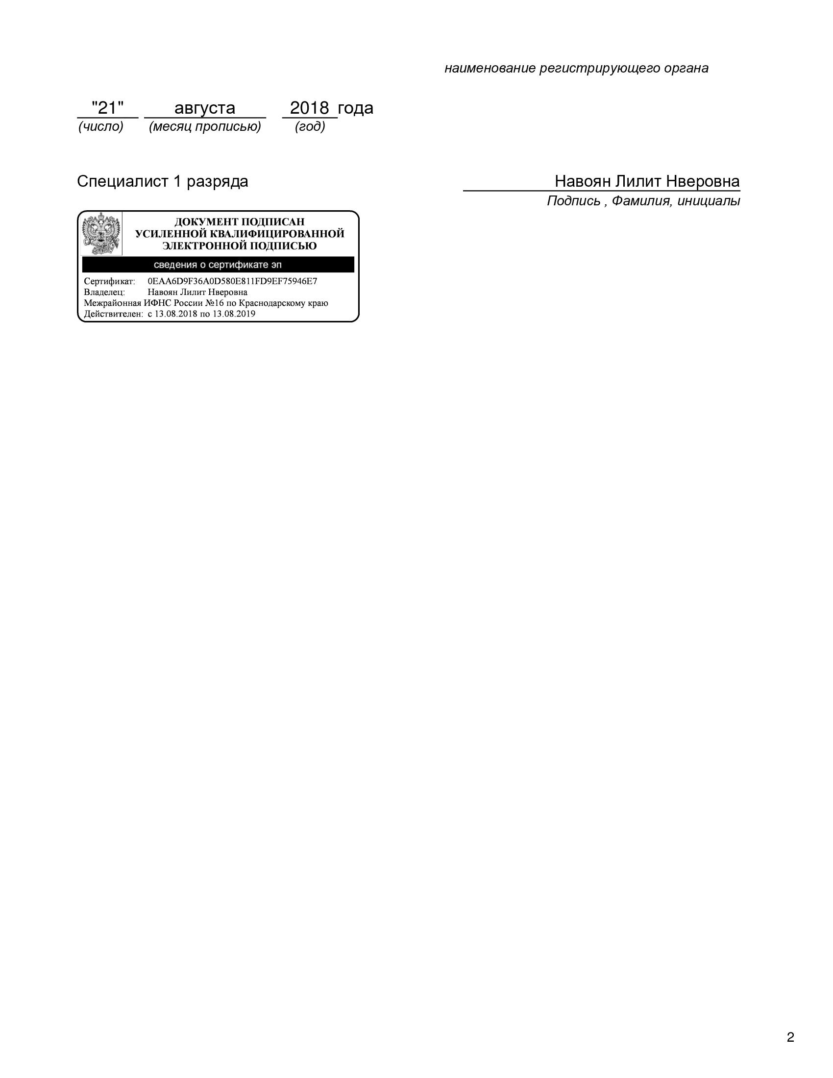 Лист записи в ЕГРЮЛ стр.2